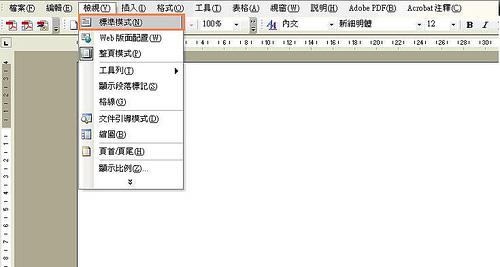 標準模式2.JPG