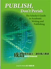 Publish, don't perish