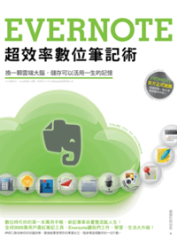 evernote-cover-200